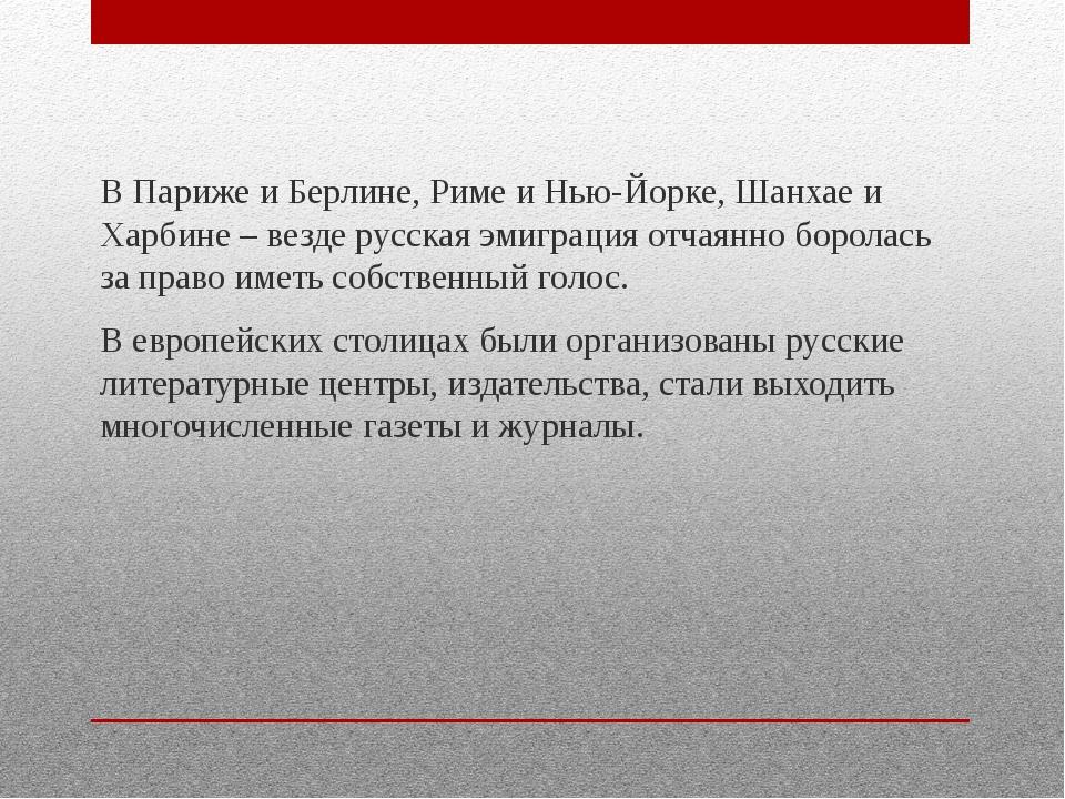 В Париже и Берлине, Риме и Нью-Йорке, Шанхае и Харбине – везде русская эмигр...