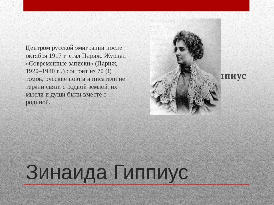 Зинаида Гиппиус Центром русской эмиграции после октября 1917 г. стал Париж. Ж...