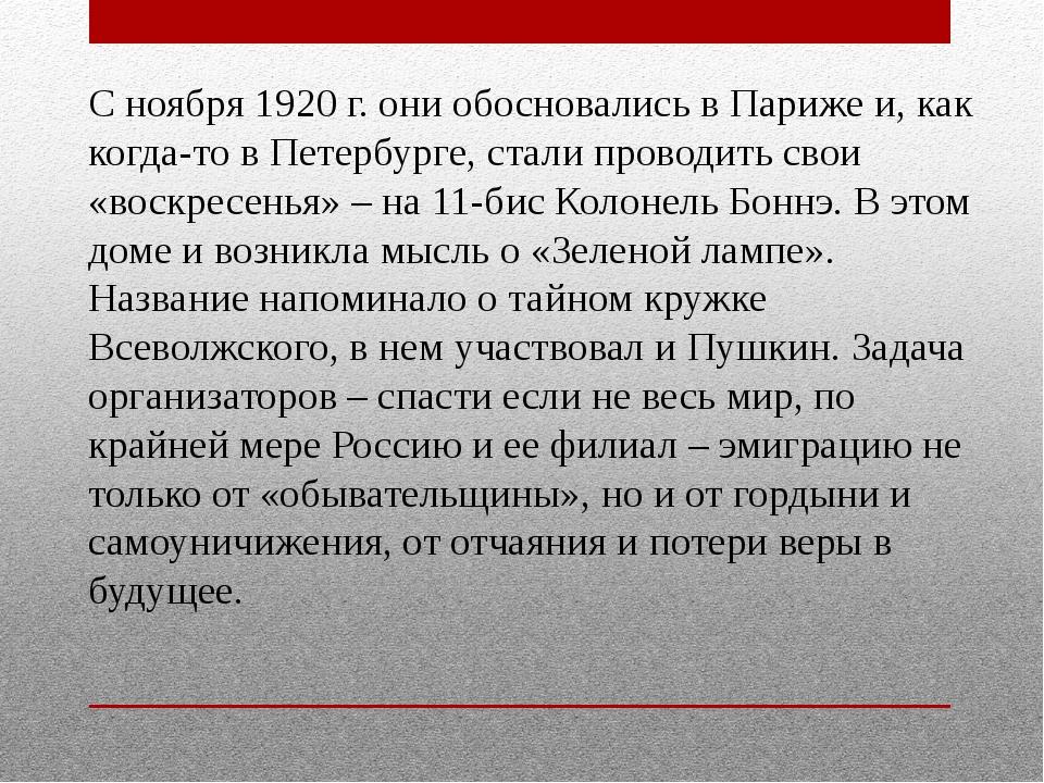 С ноября 1920 г. они обосновались в Париже и, как когда-то в Петербурге, стал...