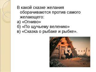 В какой сказке желания оборачиваются против самого желающего: а) «Огниво» б)