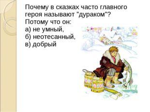 """Почему в сказках часто главного героя называют """"дураком""""? Потому что он: а) н"""