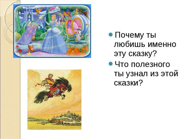 Почему ты любишь именно эту сказку? Что полезного ты узнал из этой сказки?