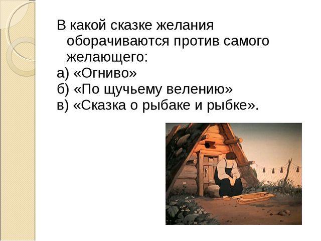 В какой сказке желания оборачиваются против самого желающего: а) «Огниво» б)...