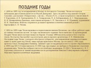 С 1890 по 1895 год, по возвращении в Москву из поездки по Сахалину, Чехов пос