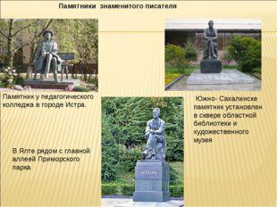 Памятники знаменитого писателя Памятник у педагогического колледжа в городе И