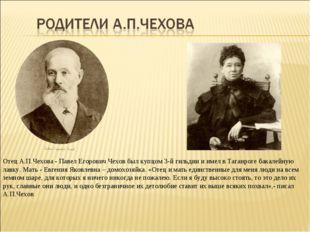 Отец А.П.Чехова - Павел Егорович Чехов был купцом 3-й гильдии и имел в Таганр
