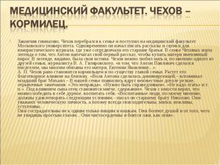 Закончив гимназию, Чехов перебрался к семье и поступил на медицинский факульт