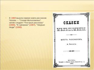 """В 1884 вышла первая книга рассказов Чехова — """"Сказки Мельпомены"""", затем следу"""