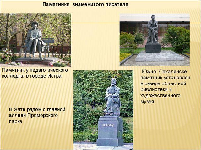 Памятники знаменитого писателя Памятник у педагогического колледжа в городе И...