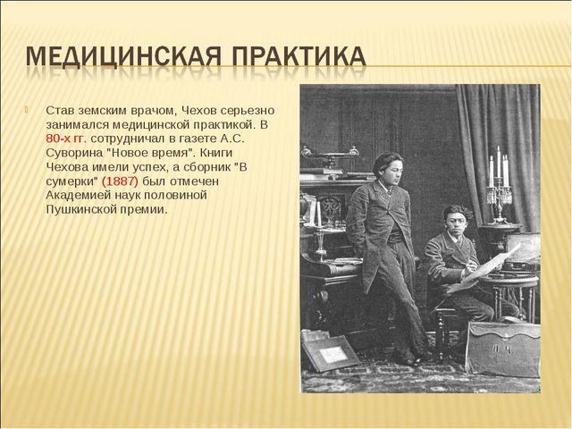 Став земским врачом, Чехов серьезно занимался медицинской практикой. В 80-х г...