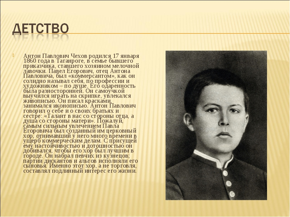 Антон Павлович Чехов родился 17 января 1860 года в Таганроге, в семье бывшего...