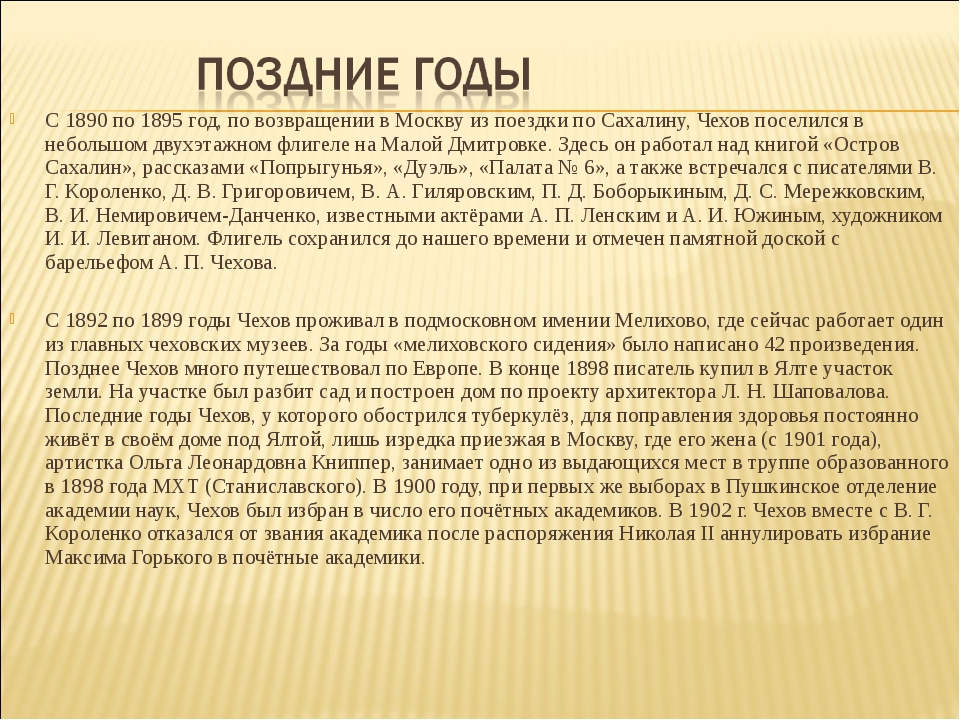 С 1890 по 1895 год, по возвращении в Москву из поездки по Сахалину, Чехов пос...
