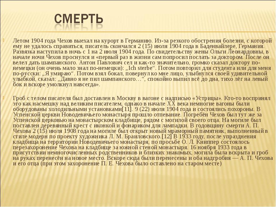 Летом 1904 года Чехов выехал на курорт в Германию. Из-за резкого обострения...
