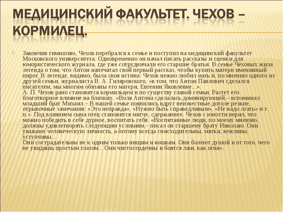 Закончив гимназию, Чехов перебрался к семье и поступил на медицинский факульт...