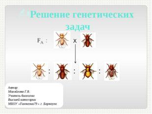 Решение генетических задач Автор Михайлова Г.В. Учитель биологии Высшей катег