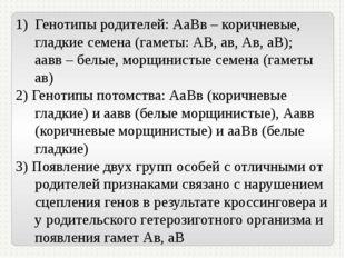 Генотипы родителей: АаВв – коричневые, гладкие семена (гаметы: АВ, ав, Ав, аВ