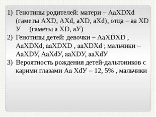 Генотипы родителей: матери – АаХDХd (гаметы АХD, АХd, аХD, аХd), отца – аа ХD