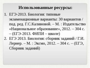Использованные ресурсы: ЕГЭ-2013. Биология: типовые экзаменационные варианты: