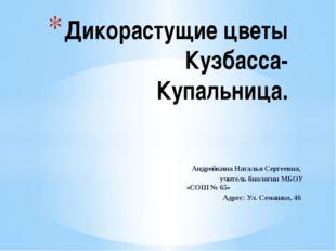 Андрейкина Наталья Сергеевна, учитель биологии МБОУ «СОШ № 65» Адре