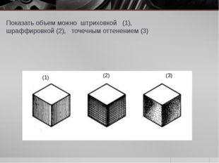 Показать объем можно штриховкой (1), шраффировкой (2), точечным оттенением (