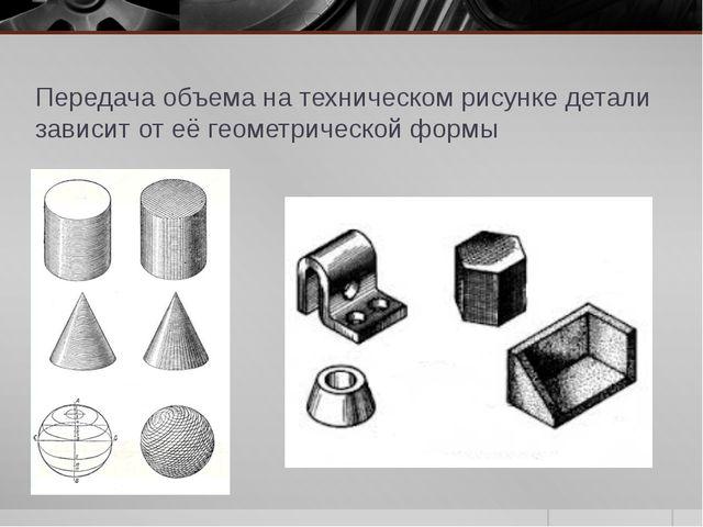 Передача объема на техническом рисунке детали зависит от её геометрической фо...