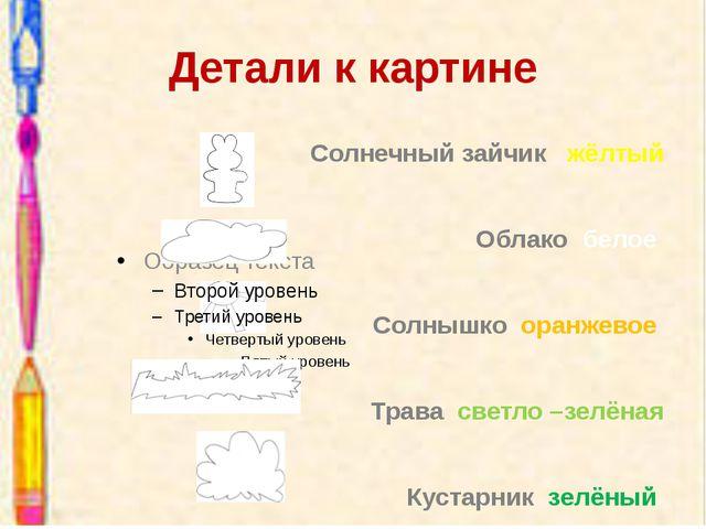 Детали к картине Солнечный зайчик жёлтый Облако белое Солнышко оранжевое Трав...