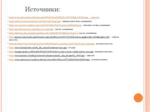 Источники: http://www.mk.ru/upload/iblock_mk/475/e8/36/cd/DETAIL_PICTURE_6393