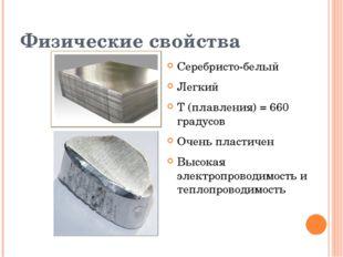 Физические свойства Серебристо-белый Легкий Т (плавления) = 660 градусов Очен