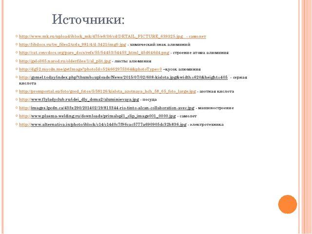Источники: http://www.mk.ru/upload/iblock_mk/475/e8/36/cd/DETAIL_PICTURE_6393...