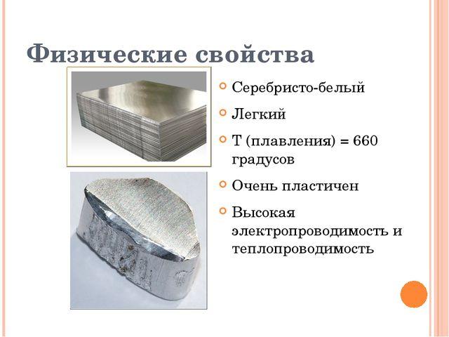 Физические свойства Серебристо-белый Легкий Т (плавления) = 660 градусов Очен...