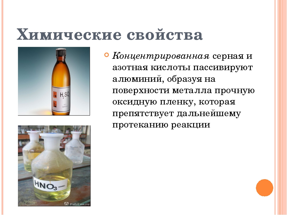 Химические свойства Концентрированная серная и азотная кислоты пассивируют ал...