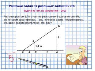 Решение задач из реальных заданий ГИА Задача из ГИА по математике – 2013 Чело
