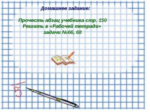 Домашнее задание: Прочесть абзац учебника стр. 150 Решить в «Рабочей тетради