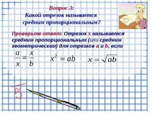 Вопрос 3: Какой отрезок называется средним пропорциональным? Проверьте ответ