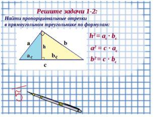 Решите задачи 1-2: Найти пропорциональные отрезки в прямоугольном треугольни