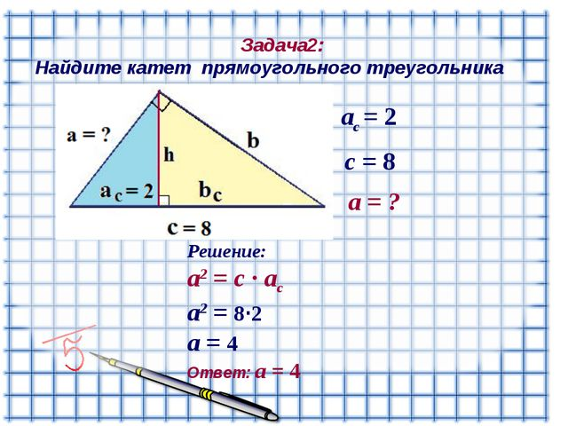 Задача2: Найдите катет прямоугольного треугольника а = ? c = 8 ac = 2 Решени...