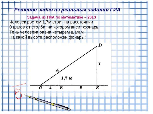 Решение задач из реальных заданий ГИА Задача из ГИА по математике – 2013 Чело...