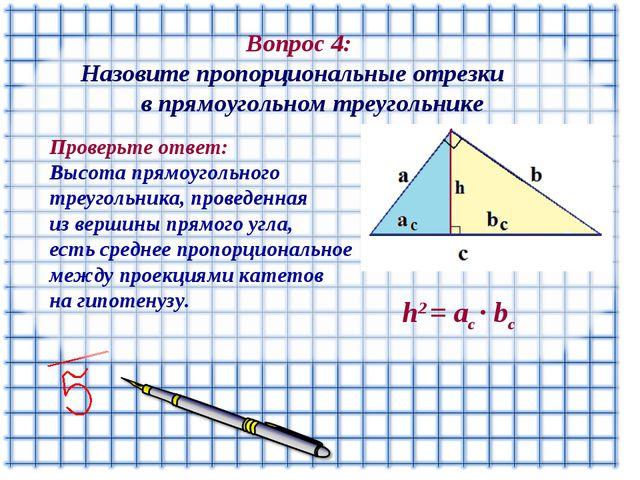 Вопрос 4: Назовите пропорциональные отрезки в прямоугольном треугольнике h2...