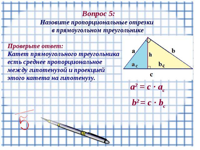 Вопрос 5: Назовите пропорциональные отрезки в прямоугольном треугольнике а2...