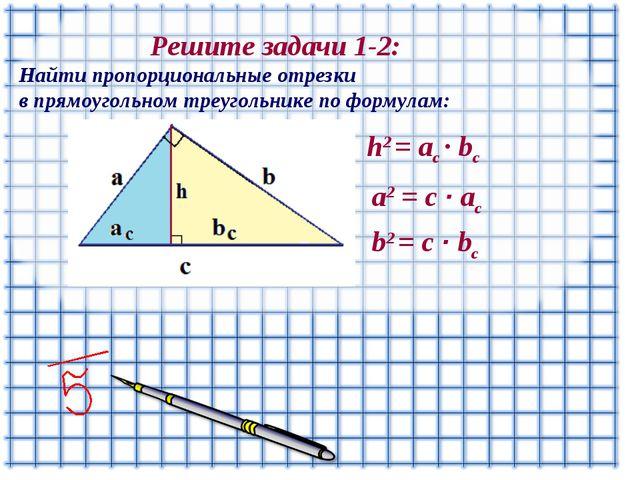 Решите задачи 1-2: Найти пропорциональные отрезки в прямоугольном треугольни...