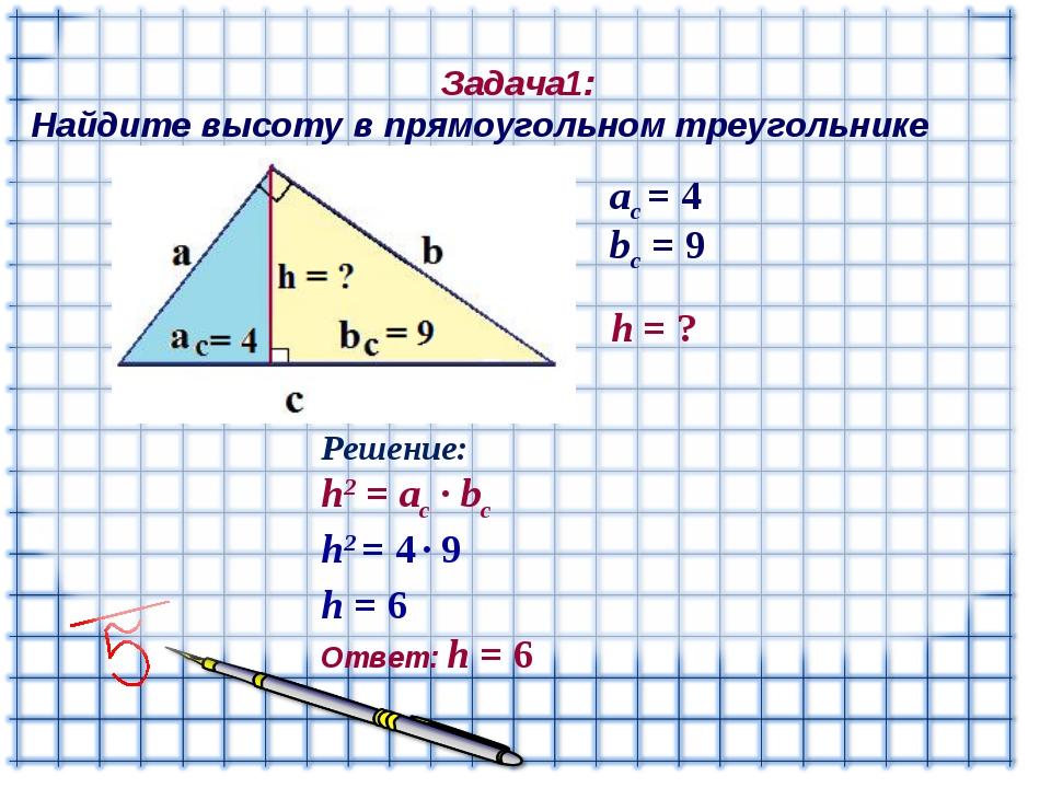 Задача1: Найдите высоту в прямоугольном треугольнике aс = 4 bс = 9 Решение:...