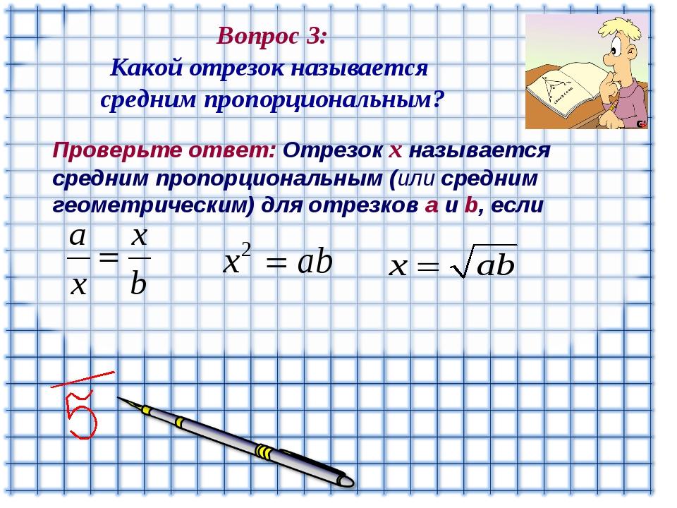 Вопрос 3: Какой отрезок называется средним пропорциональным? Проверьте ответ...