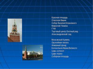 Красная площадь Спасская башня Собор Василия Блаженного Мавзолей Ленина