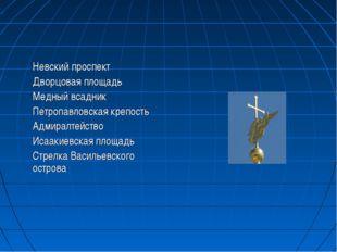 Невский проспект Дворцовая площадь Медный всадник Петропавловская крепост