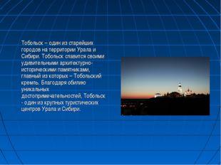 Тобольск – один из старейших городов на территории Урала и Сибири. Тобольск