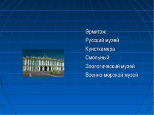 Эрмитаж Русский музей Кунсткамера Смольный Зоологический музей Военно-м