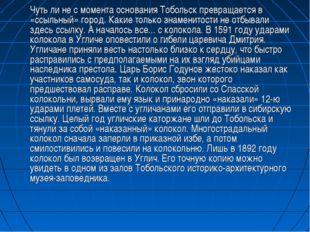 Чуть ли не с момента основания Тобольск превращается в «ссыльный» город. Как