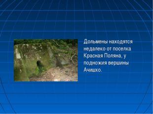 Дольмены находятся недалеко от поселка Красная Поляна, у подножия вершины Ач