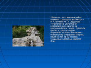 «Мацеста» - это совместная работа сочинских скульптура и архитектора – И. Я.