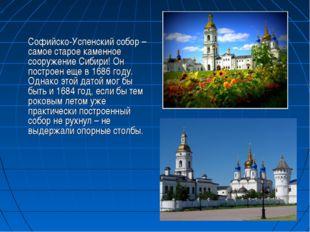 Софийско-Успенский собор – самое старое каменное сооружение Сибири! Он постр